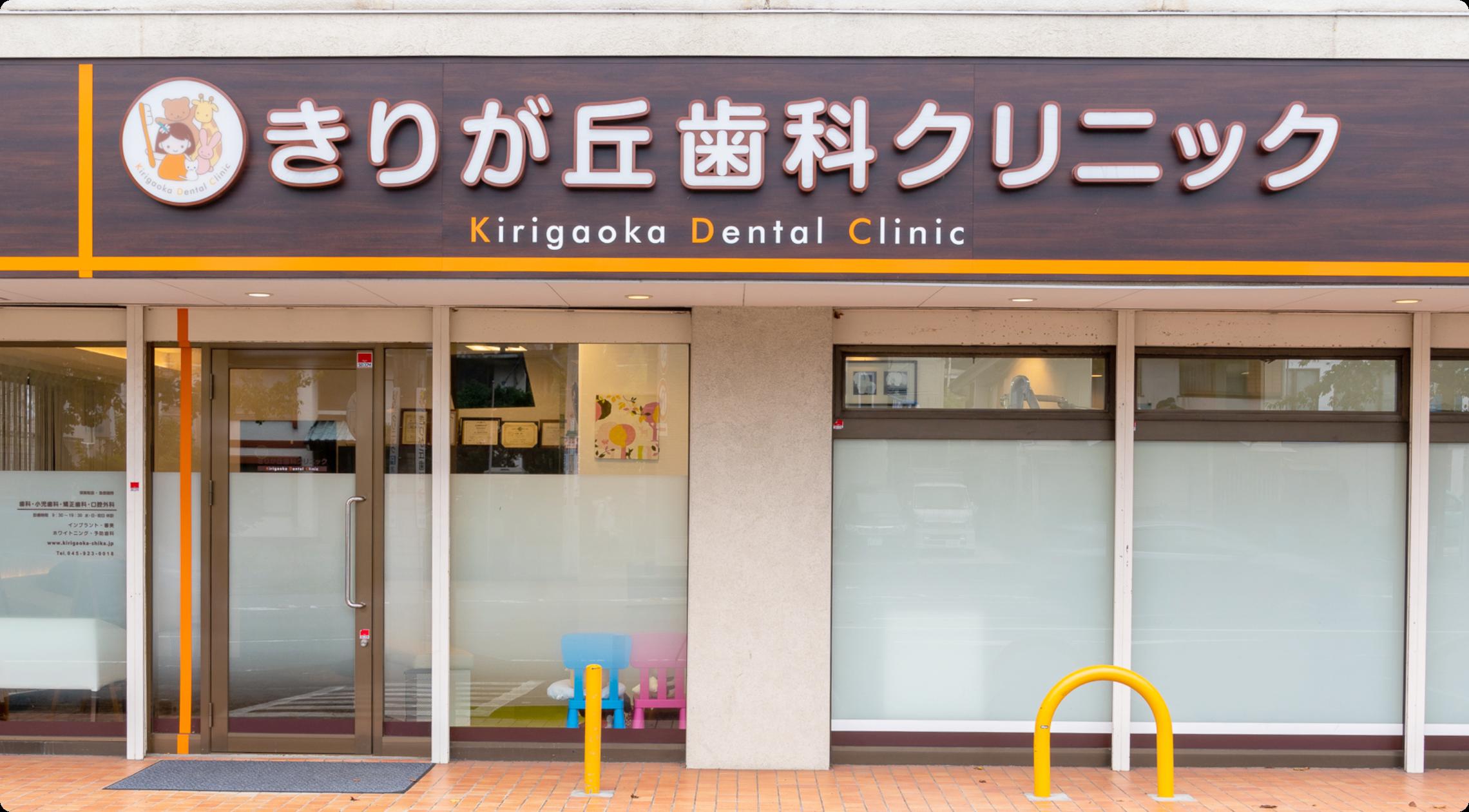 きりが丘歯科クリニック